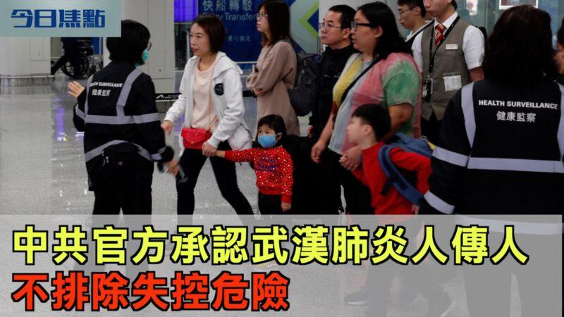 【今日焦点】中共官方承认武汉肺炎人传人 不排除失控危险