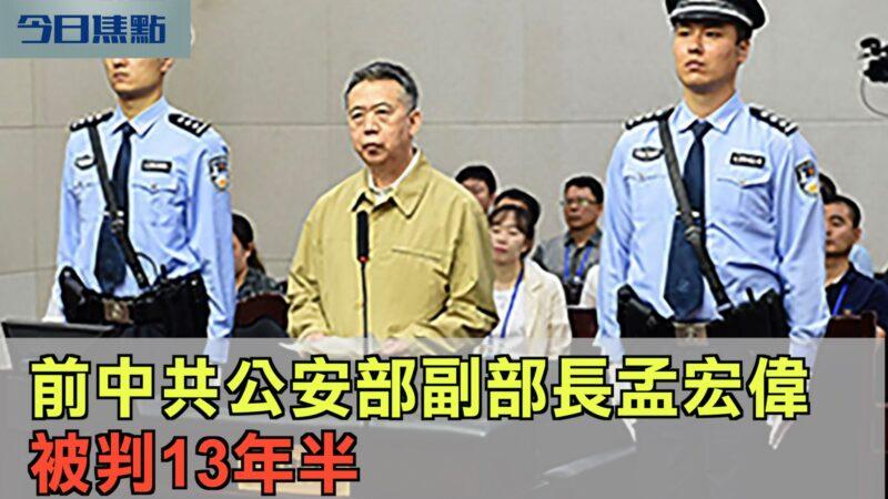 【今日焦點】前中共公安部副部長孟宏偉 被判13年半