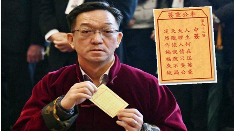 香港求籤「天眼恢恢 」 解籤師:警隊林鄭必遭報