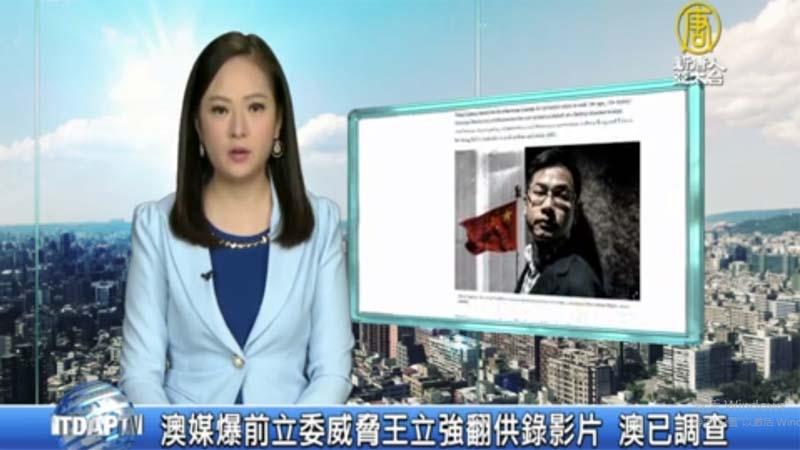 澳媒:澳警12/24即查王立强遭威胁 已通报台方