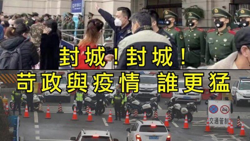 【江峰时刻】真相再现:武汉肺炎传染烈度远超萨斯
