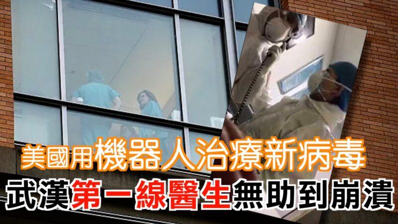 美國用機器人治療武漢肺炎新病毒 武漢第一線醫生無助到崩潰