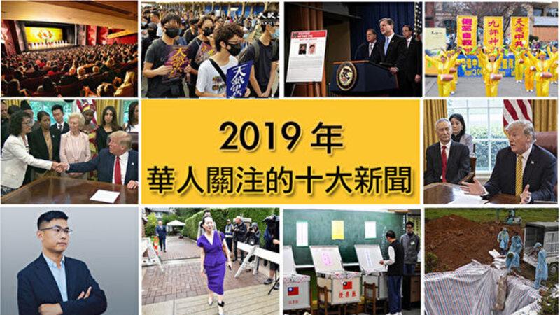 【2019盘点】华人关注的十大新闻