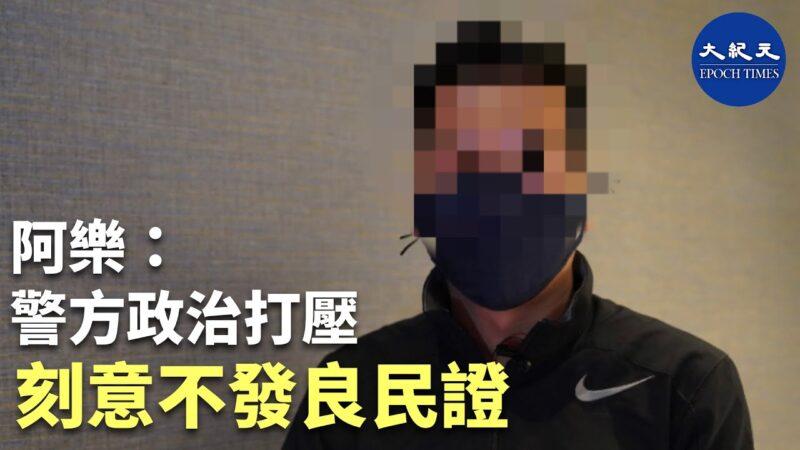 有付出才有收获 流亡台湾抗争者: 不后悔
