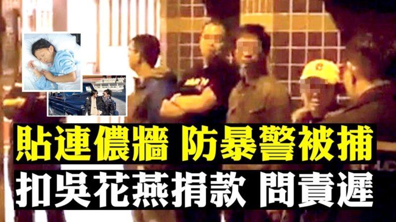 【拍案驚奇】防暴警被捕!香港反送中首次 火速遭停職