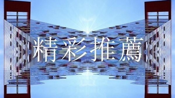 【精彩推荐】中联办突发意外 /武汉肺炎鉴定出炉