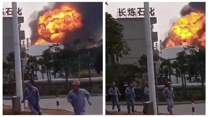 广东石化工厂连环爆炸 火光冲天员工急逃(视频)