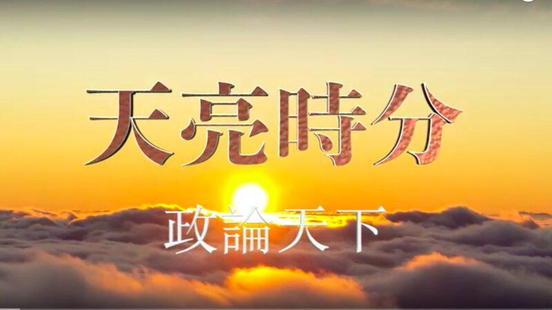 【天亮时分】今年中国经济受到的影响可能有多大?