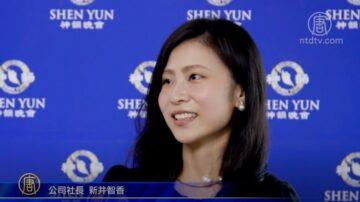神韻日公演落幕 觀眾感歎日本皆源於中國