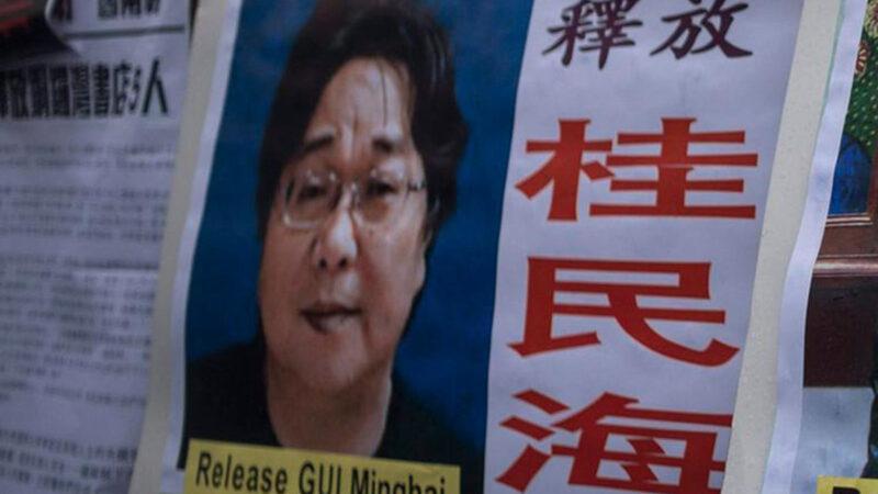 铜锣湾书店桂民海获刑10年 被控泄漏中共情报