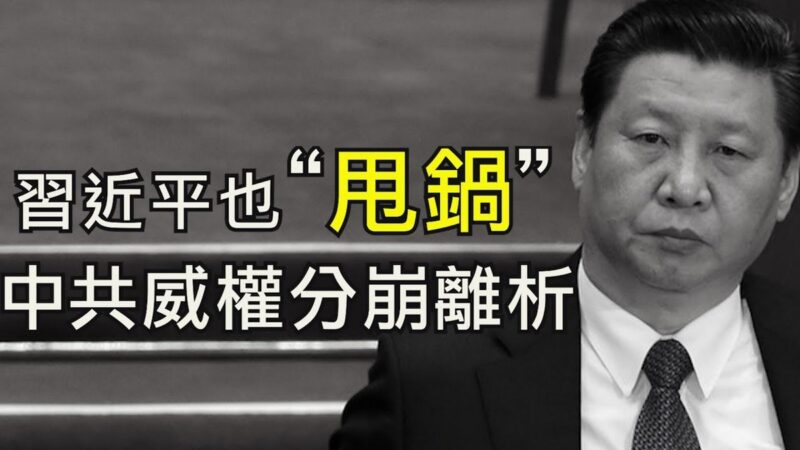 """【江峰时刻】习近平最新讲话竟然是""""甩锅""""宣言 中共威权扫地"""