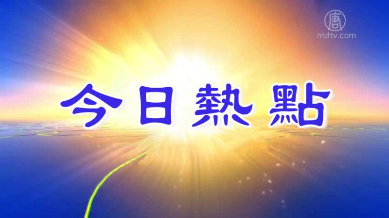 【今日热点】东北广州爆抗议潮/班农发灭共强音