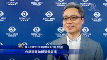 中华民国驻秘鲁代表赞誉神韵弘扬中华文化