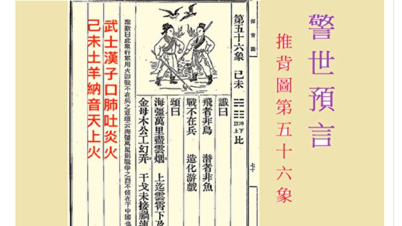 《推背图》第56象解译武汉肺炎和解救之道(组图)