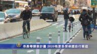 市长零死亡愿景计划 2020有更多受保护自行车道