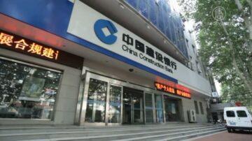 【禁闻】大陆中小银行坏账浮出 暴雷加速