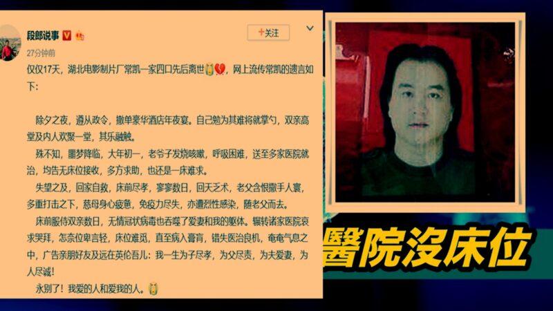 中國導演常凱幾被肺炎滅門 遺書稱活活熬死