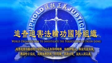 追查国际:最新立案追查迫害法轮功的部分责任单位、责任人名单