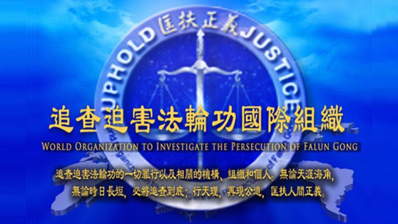 追查国际对西京医院活摘法轮功学员器官的调查报告