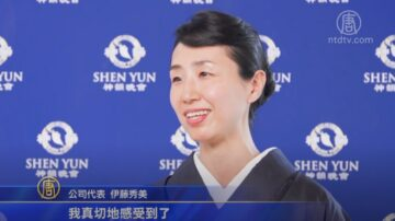 京都企業高管:看神韻 和神在一起
