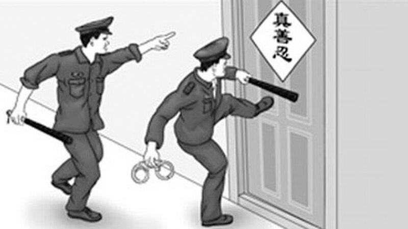 三年間 遼寧鳳城市法輪功學員遭迫害概況