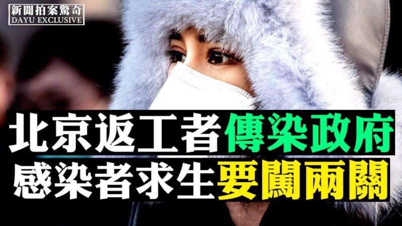 【拍案惊奇】北京返工者传染政府 感染者求生要闯两关