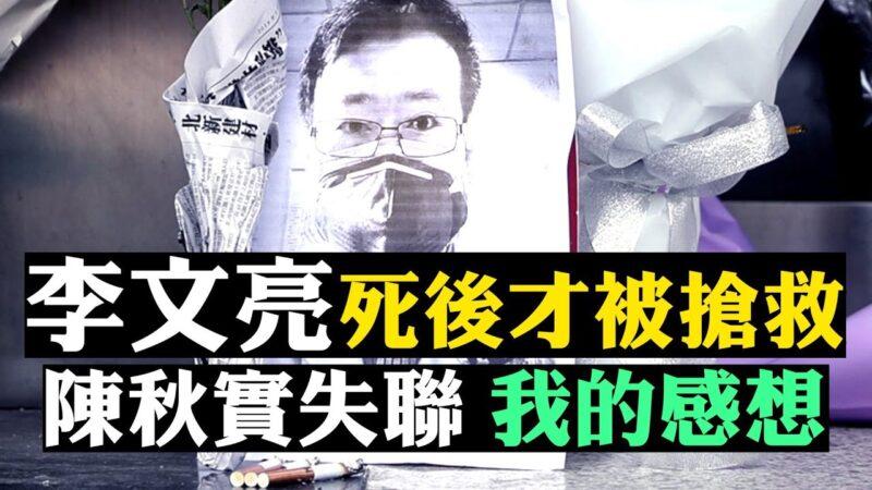 【拍案惊奇】黄冈告急官方不敢公开 武汉传面临军管 方舱医院条件恶劣 患者住入起冲突