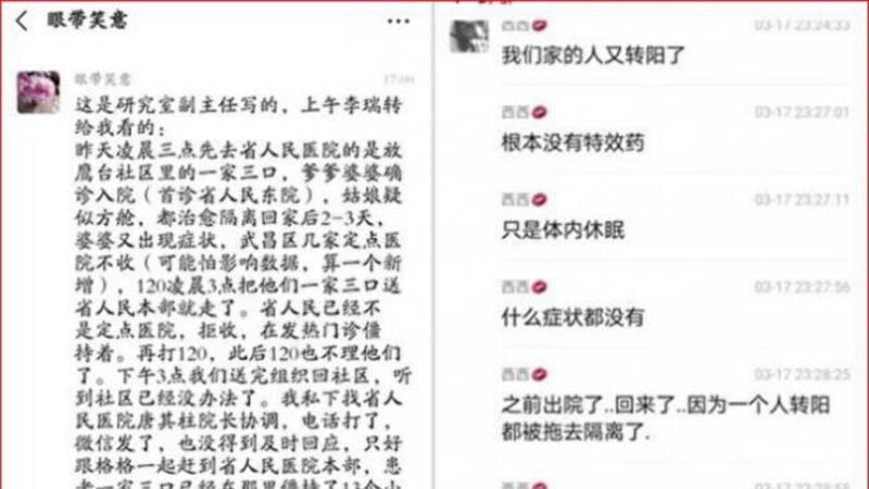 """大陆记者爆疫情""""零增长""""背后真相"""