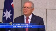 澳洲总理宣布11亿澳元医保对抗中共肺炎瘟疫