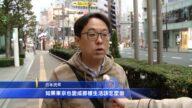东京自肃外出 民众不安增强