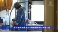 中共肺炎拖累全球 美国外欧洲仍为重灾区
