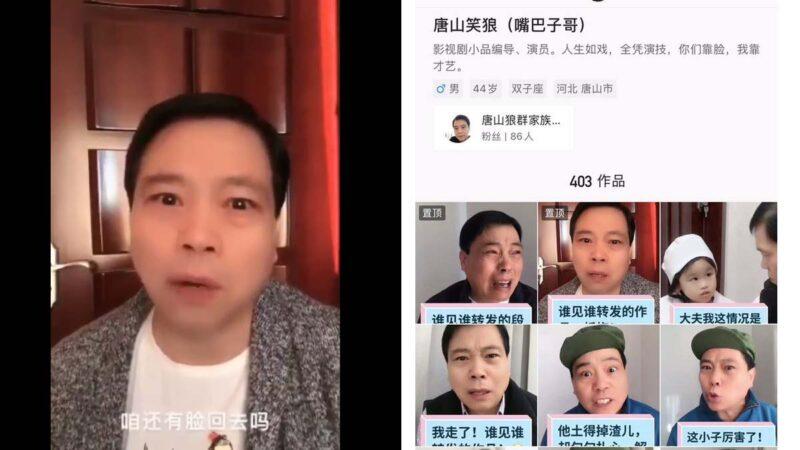 """网传""""外籍华人""""煽情视频 原来是个唐山演员"""