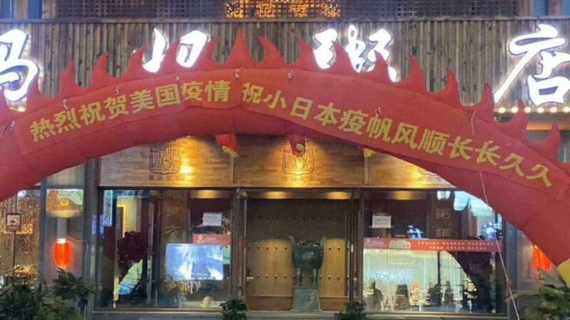 祝賀美日爆發疫情?遼寧粥店引眾怒
