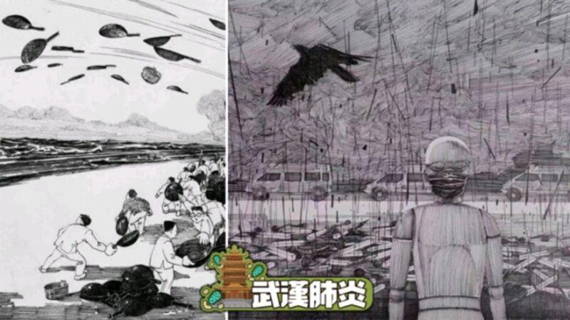 漫画《甩锅》刺痛中共 北京画家被深夜带走
