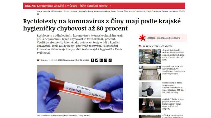 中共援助捷克15万检测试剂 错误率80%没法用