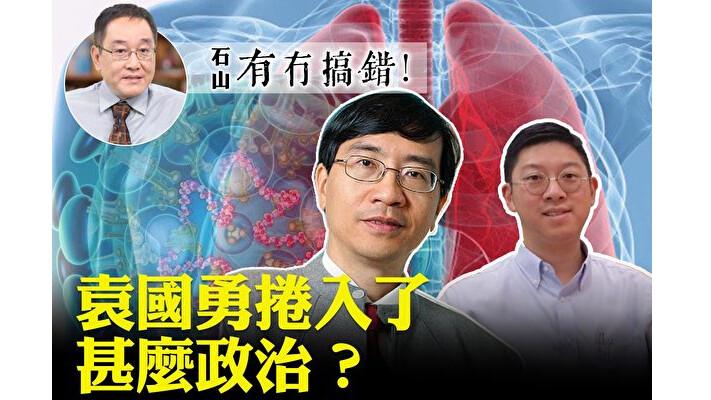 【有冇搞错】袁国勇卷入了什么政治?