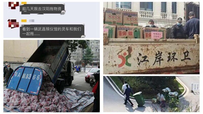 武汉人要吃肉!政府用运尸车和垃圾车配送(组图)