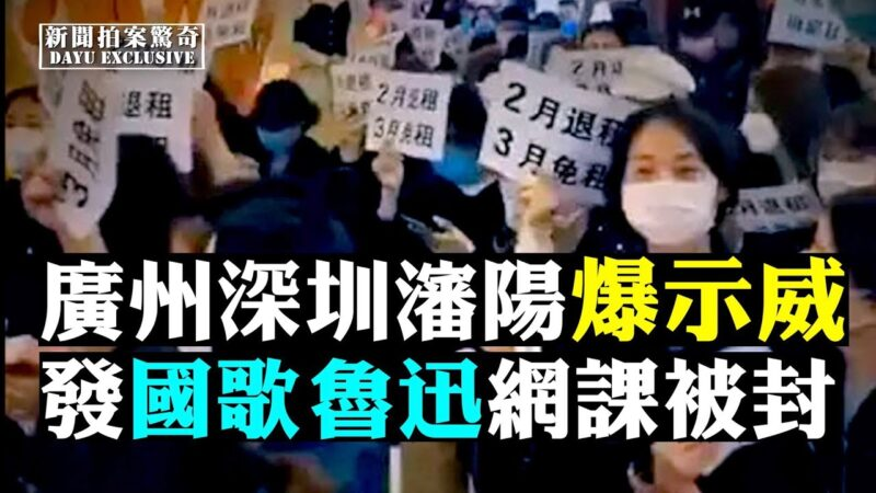 【拍案惊奇】公安抓人!中国爆发示威 武汉内定5.1复工