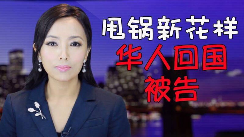 【萧茗看世界】中共甩锅新花样 华人回国被起诉 股市大跌