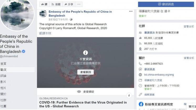 中共驻外使馆贴假新闻抹黑美国 脸书揭穿打脸