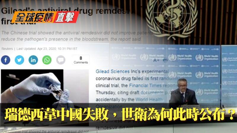 【全球疫情直击】瑞德西韦中国失败 世卫为何公布