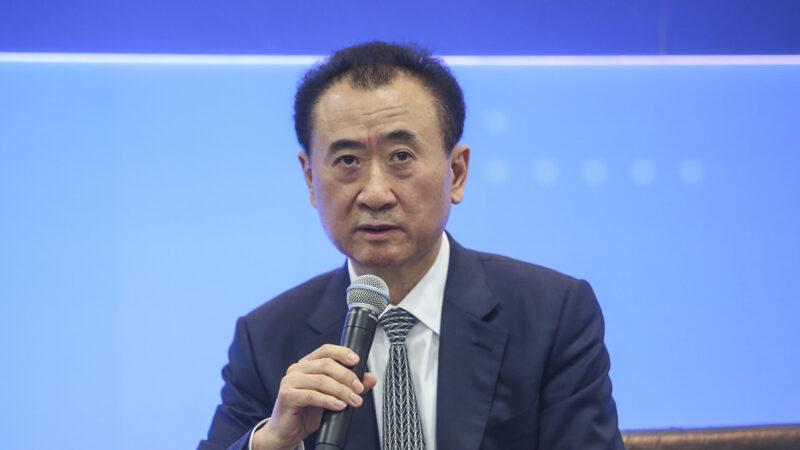 王健林消失100天 負債約4千億元