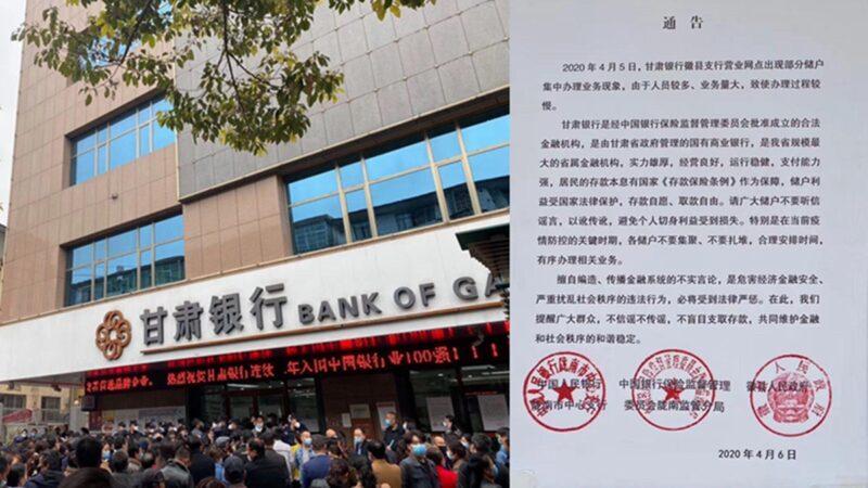 中國疫情恐慌蔓延 甘肅發生銀行擠兌