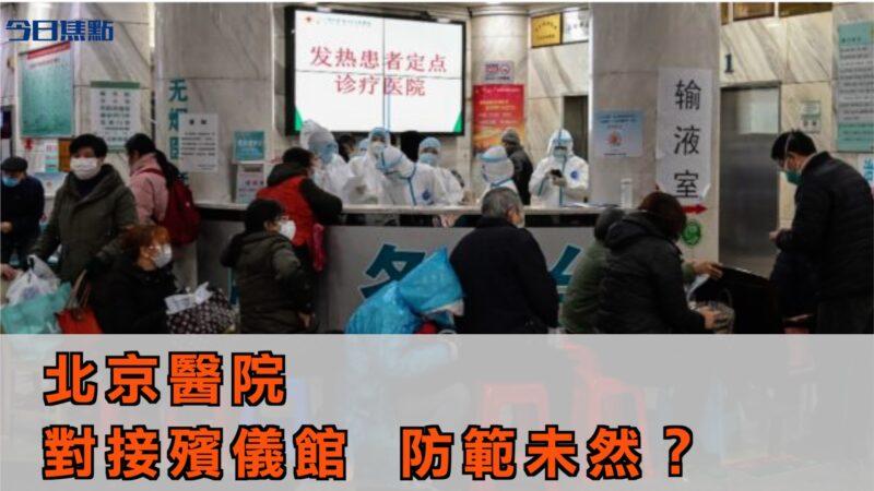 【今日焦点】北京医院对接殡仪馆 防范未然?