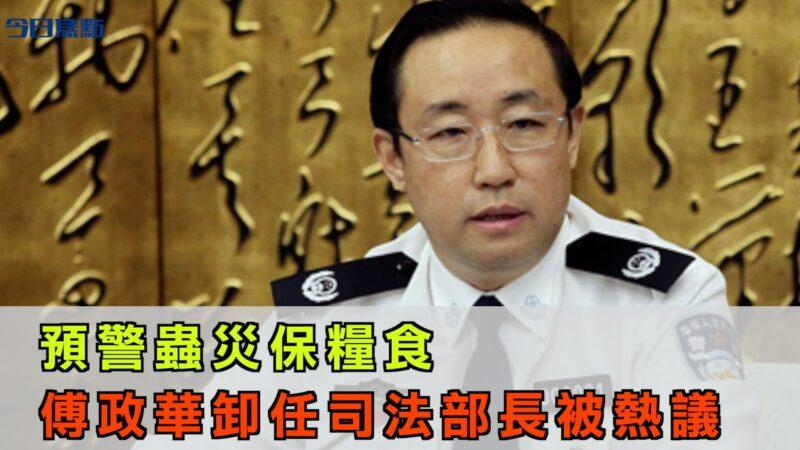 【今日焦点】预警虫灾保粮食 傅政华卸任司法部长被热议
