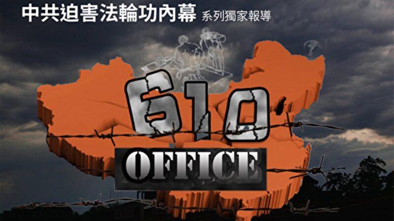 【大紀元獨家】內部文件洩「610」超級權力未終止
