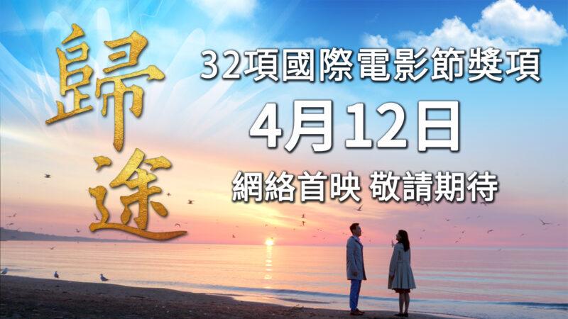 載譽四大洲 《歸途》即將多語種網絡首映