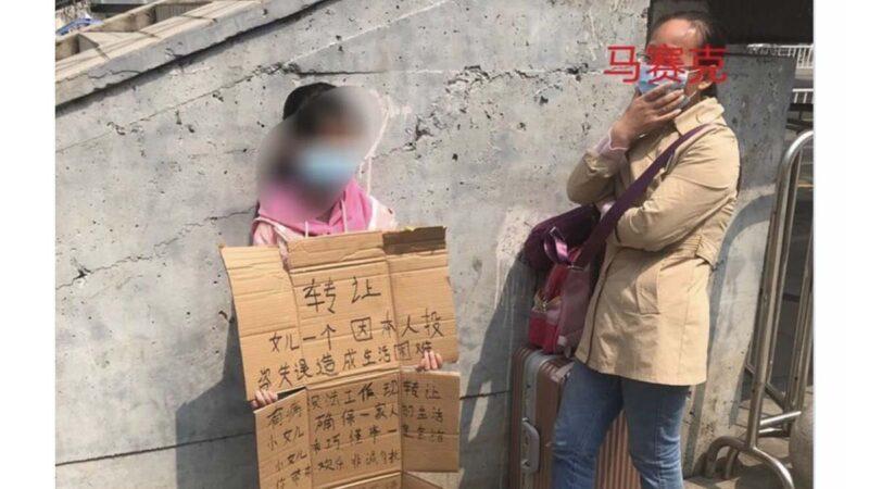 河南慘劇:一家陷入絕境 掛牌「轉讓」女兒