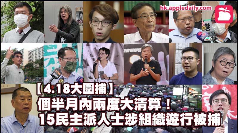 【天亮时分】香港为何突发大抓捕?中共到底想干什么?