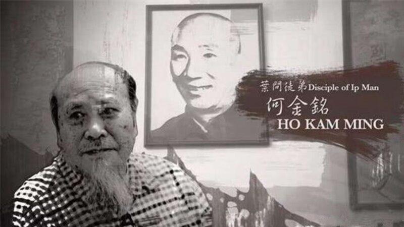 葉問十大弟子之一 96歲何金銘染疫去世